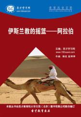[3D电子书]圣才学习网·世界历史百科:伊斯兰教的摇篮——阿拉伯(仅适用PC阅读)