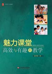 魅力课堂:高效与有趣的教学(大夏书系)