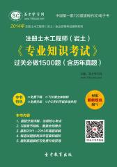 [3D电子书]圣才学习网·2014年注册土木工程师(岩土)《专业知识考试》过关必做1500题(含历年真题)(仅适用PC阅读)