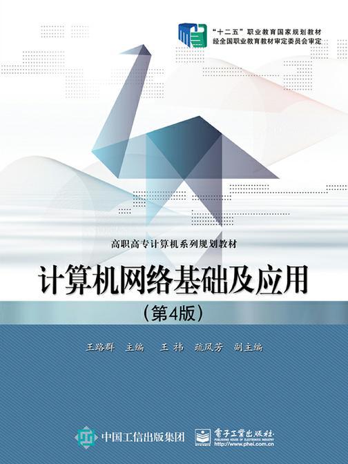 计算机网络基础及应用(第4版)