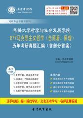 华侨大学哲学与社会发展学院877马克思主义哲学(含原著、原理)历年考研真题汇编(含部分答案)