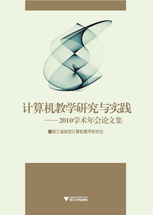 计算机教学研究与实践——2010学术年会论文集