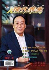 现代养生·下半月 月刊 2011年06期(电子杂志)(仅适用PC阅读)