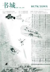 《书城》杂志2017年3月号(电子杂志)