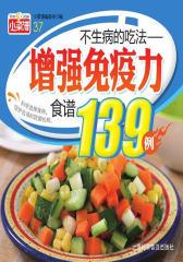 不生病的吃法:增强免疫力食谱139例