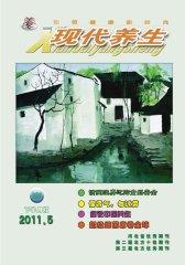 现代养生·下半月 月刊 2011年05期(电子杂志)(仅适用PC阅读)