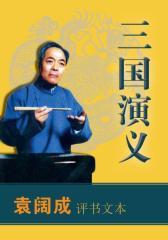 袁阔成评书文本——三国演义