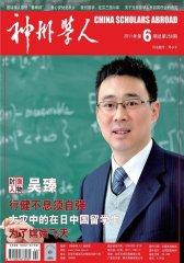 神州学人 月刊 2011年06期(电子杂志)(仅适用PC阅读)