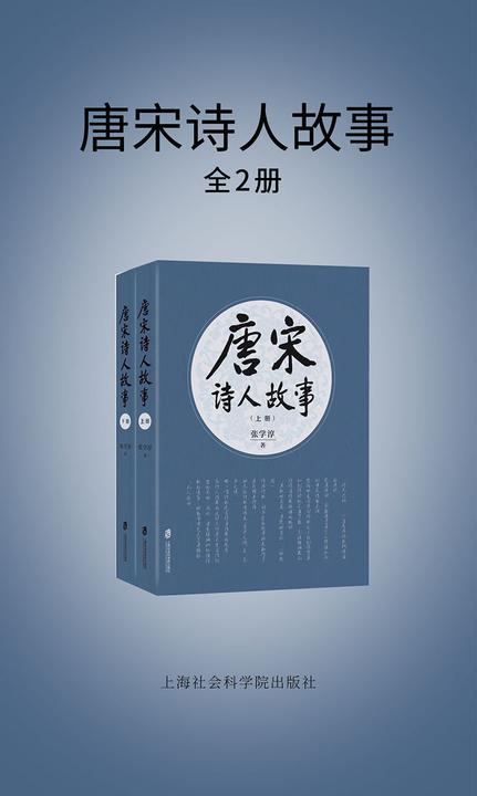 唐宋诗人故事(上+下)