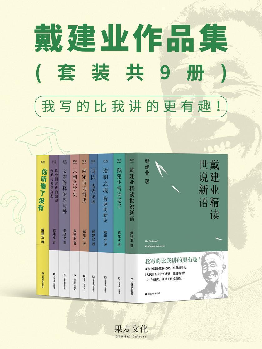 戴建业作品集(套装共9册)