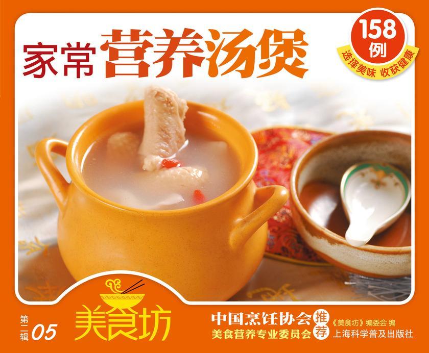 家常营养汤煲158例