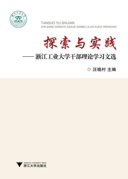 探索与实践——浙江工业大学干部理论学习文选