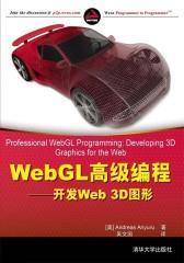 WebGL高级编程-开发Web-3D图形(试读本)
