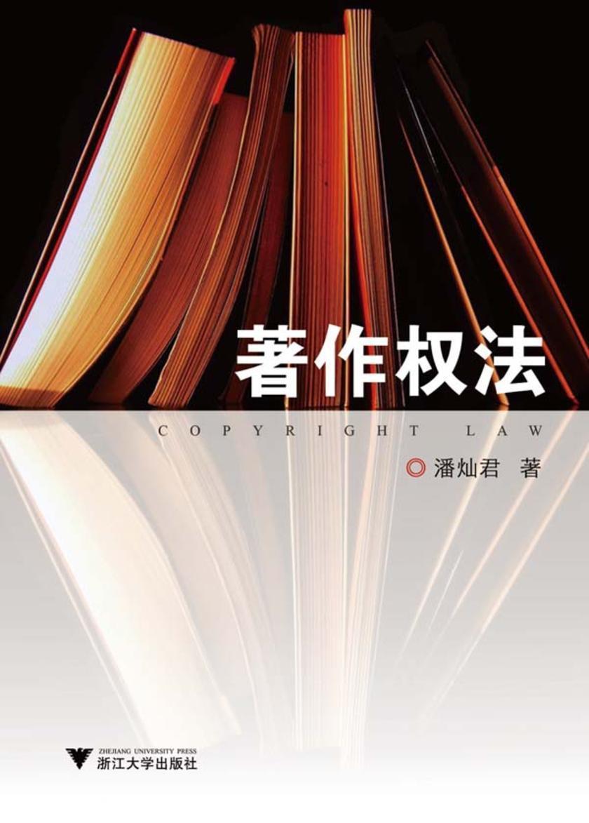 著作权法(仅适用PC阅读)