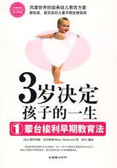 3岁决定孩子的一生——蒙台梭利早期教育法(试读本)