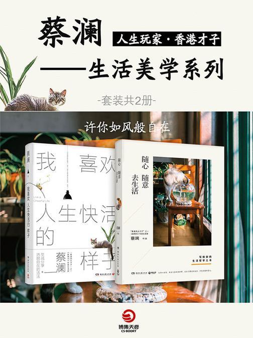 人生玩家:蔡澜生活美学(全2册)许你如风般自在,过最想要的洒脱生活