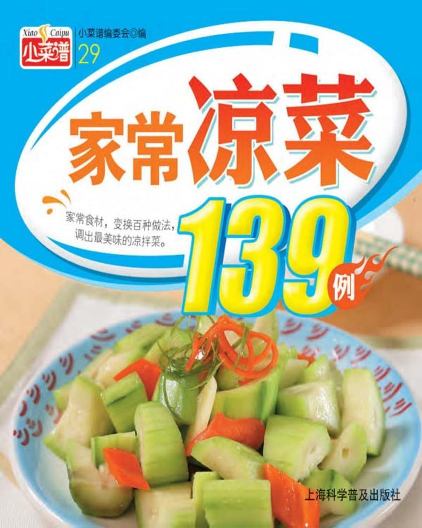 家常凉菜139例