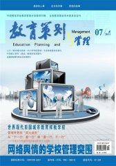心事·教育策划与管理 月刊 2011年07期(电子杂志)(仅适用PC阅读)