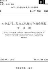 DL/T 5281—2012 水电水利工程施工机械安全操作规程 平地机
