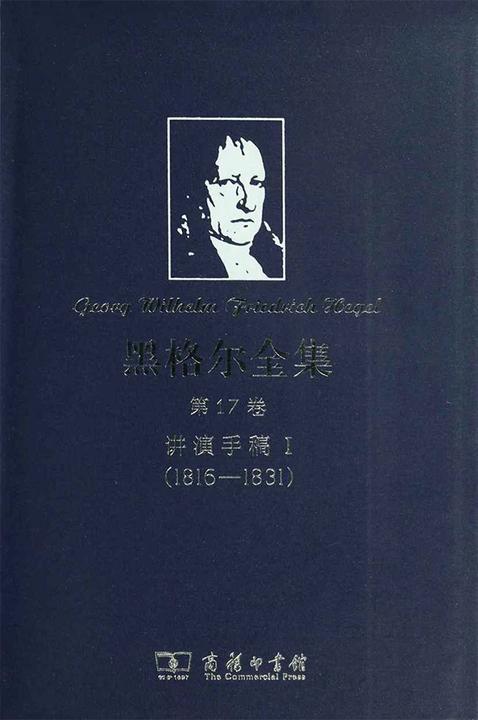 黑格尔全集 第17卷:讲演手稿I(1816-1831)