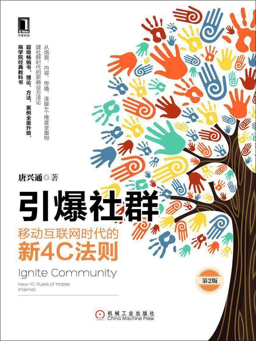 引爆社群:移动互联网时代的新4C法则(第2版)