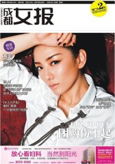 成都女报 周刊 2011年30期(电子杂志)(仅适用PC阅读)