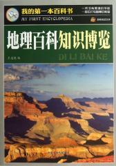 地理百科知识博览