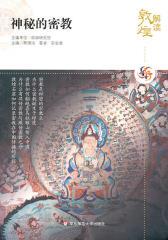 解读敦煌·神秘的密教