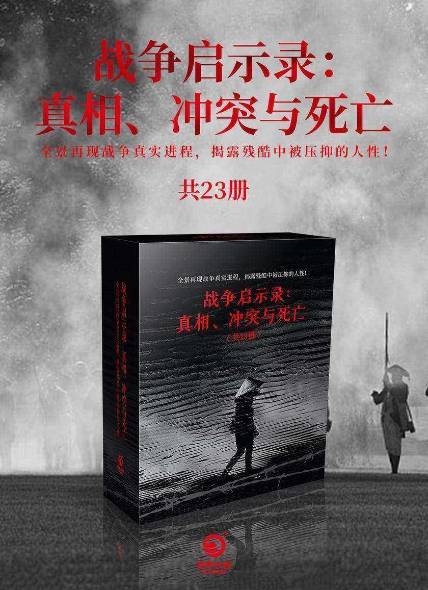 战争启示录:真相、冲突与死亡(共23册)