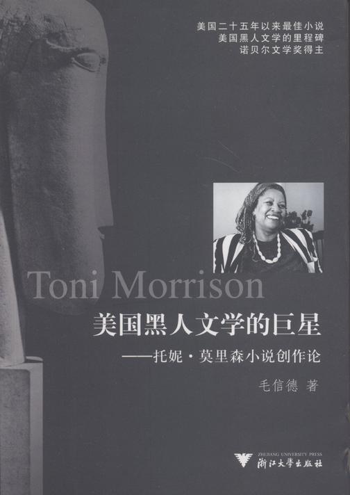 美国黑人文学的巨星——托妮·莫里森小说创作论