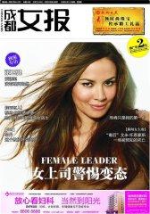 成都女报 周刊 2011年29期(电子杂志)(仅适用PC阅读)