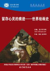 [3D电子书]圣才学习网·世界历史百科:留存心灵的痕迹——世界绘画史(仅适用PC阅读)