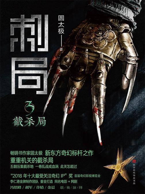刺局3:截杀局(东方特色的刺客世界,危机四伏的杀机迷局。影视原著抢先看。)