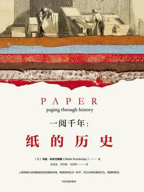 一阅千年:纸的历史