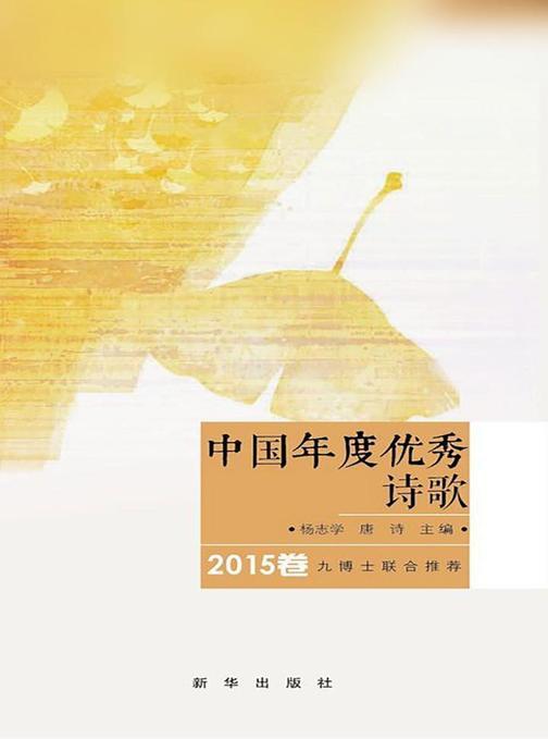 中国年度优秀诗歌(2015卷)