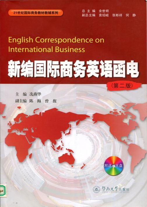 21世纪国际商务教材教辅系列·新编国际商务英语函电(第二版)