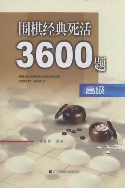 围棋经典死活3600题:高级