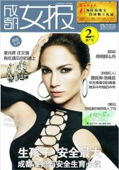 成都女报 周刊 2011年15期(电子杂志)(仅适用PC阅读)
