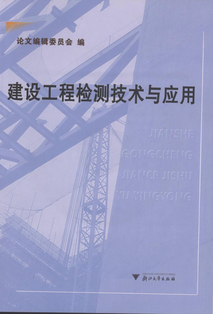 建设工程检测技术与应用(仅适用PC阅读)