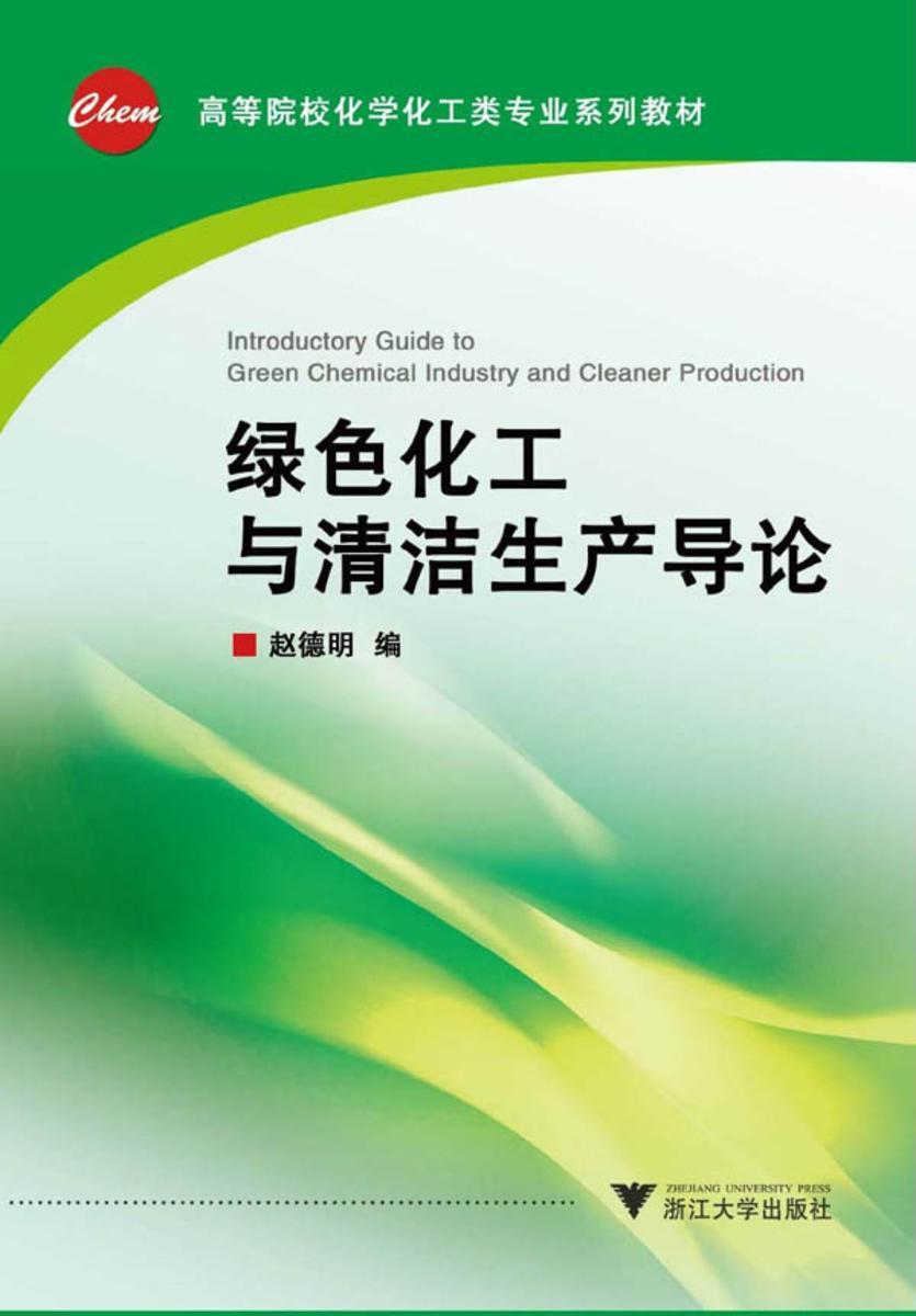 绿色化工与清洁生产导论(仅适用PC阅读)