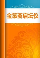金箓斋启坛仪