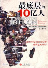 底层的10亿人: 贫穷国家为何日益衰败?如何起死回生?(试读本)