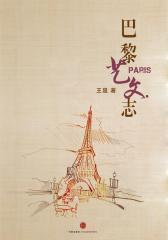 巴黎艺文志