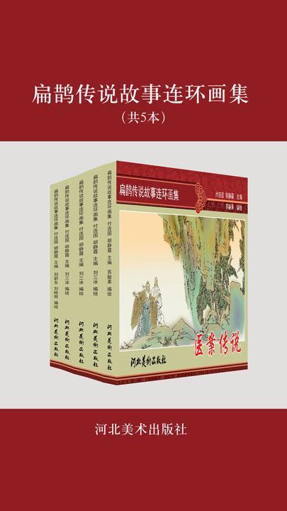 扁鹊传说故事连环画集(共5本)