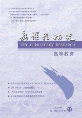 新课程研究·高等教育 双月刊 2011年04期(电子杂志)(仅适用PC阅读)