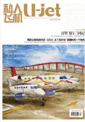 私人飞机 月刊 2012年9月(电子杂志)(仅适用PC阅读)