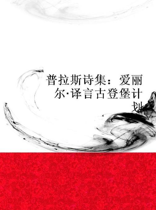普拉斯诗集:爱丽尔·译言古登堡计划