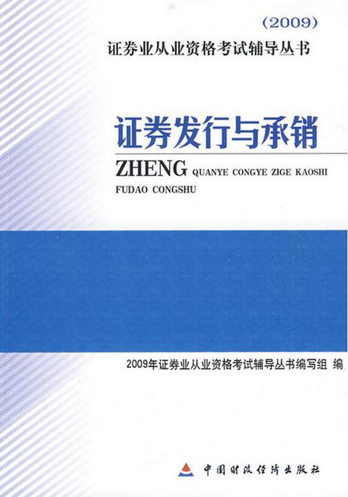 证券发行与承销(2009考试辅导)
