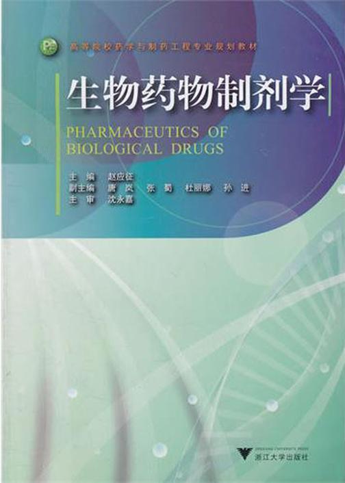 生物药物制剂学