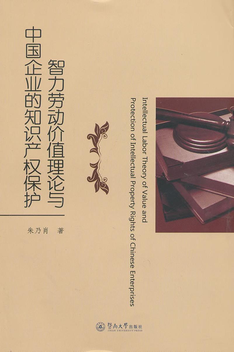 智力劳动价值理论与中国企业的知识产权保护